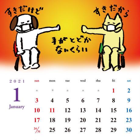 とんちピクルスカレンダー2021