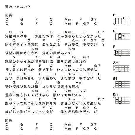 『夢の中でないた』歌詞とコードpdfデータ