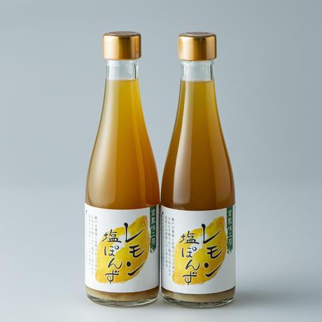 レモン塩ぽんず 1本/ 瀬戸内の国産レモンと海塩でつくった醤油を使わない塩タイプ