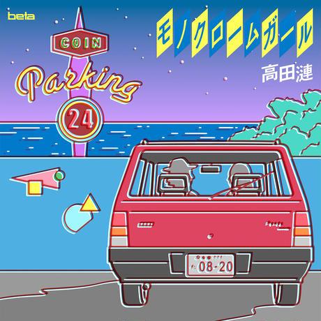 """【7インチ・レコード】 高田漣 """"GAMES / モノクローム・ガール"""""""