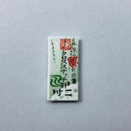 [寸2]クロスステッチ針(太さ0.76mm、長さ37.0mm)