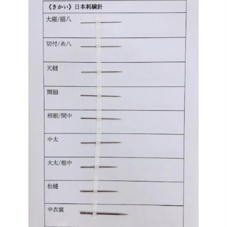 [大太/相中]きかい日本刺繍針(太さ0.71mm、長さ27.3mm)25本入