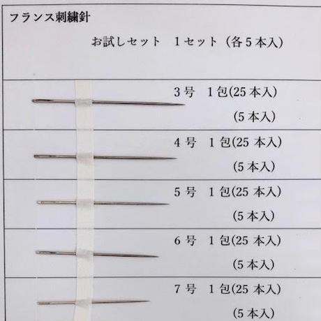 [5号]フランス刺繍針(太さ0.84mm、長さ42.4mm) 25本入