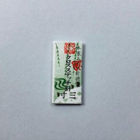 [寸3]クロスステッチ針(太さ0.89mm、長さ40.4mm)
