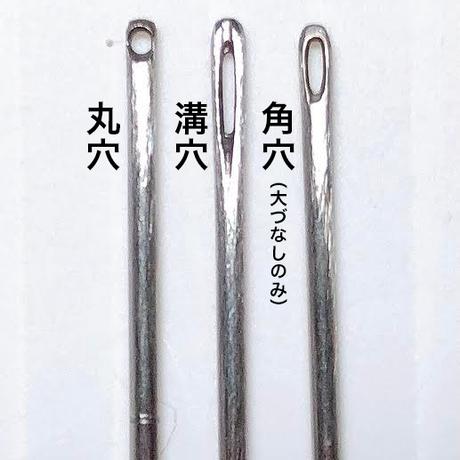 [大づなし]もめん針厚地用(太さ0.97mm、長さ66.7mm)25本入