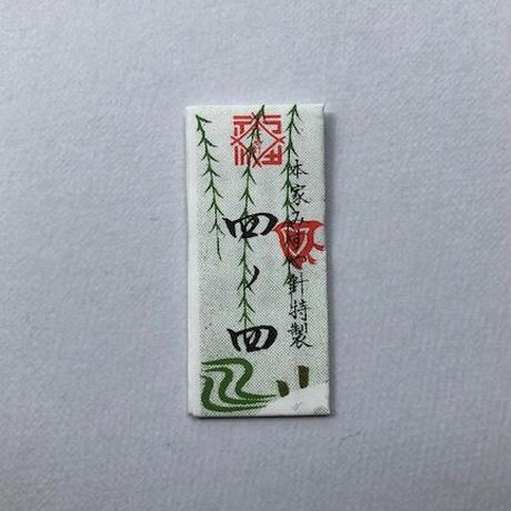 [四ノ四]きぬ針(太さ0.56mm、長さ42.4mm)