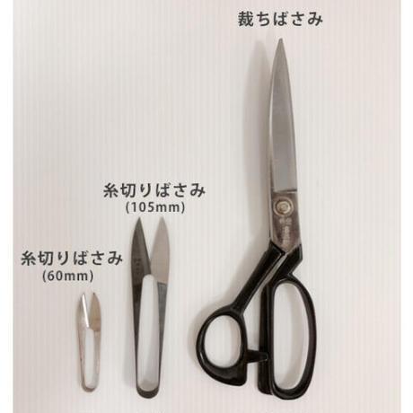 裁ちばさみ(205mm)