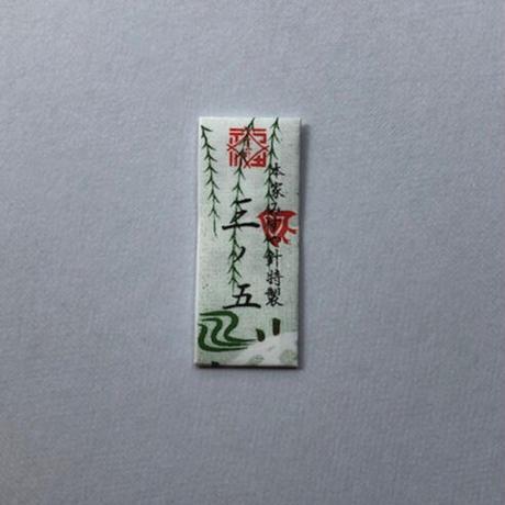 [三ノ五]もめん針(太さ0.71mm、長さ45.5mm)