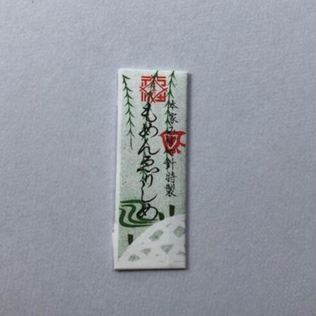 [もめんえりしめ]もめん針(太さ0.76mm、長さ54.5mm)