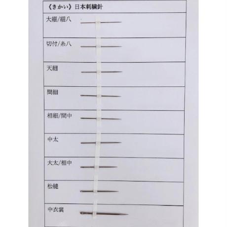 [相細/間中]きかい日本刺繍針(太さ0.56mm、長さ27.3mm)2本入