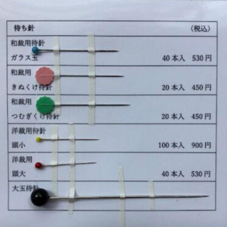 [頭大ガラス玉]洋裁用待ち針(太さ0.51mm、長さ31mm)