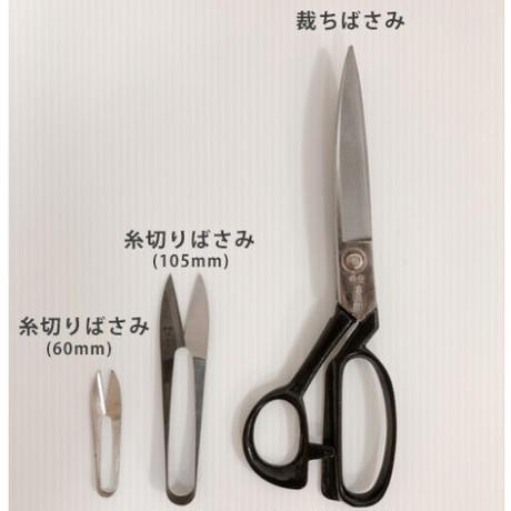 糸切りばさみ(105mm)