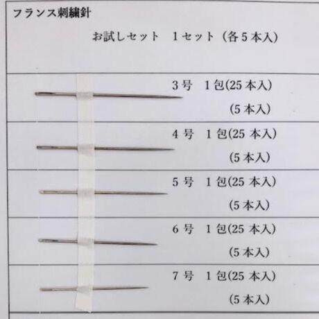 [7号]フランス刺繍針(太さ0.71mm、長さ36.4mm)  5本入
