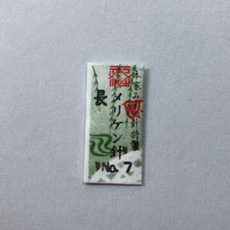 [7号]メリケン針長(太さ0.69mm、長さ39.7mm)25本入