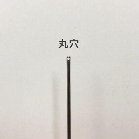 [かたびら]つむぎ針(太さ0.64mm、長さ33.3mm)