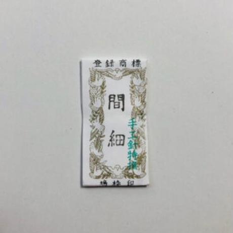 [間細]きかい日本刺繍針(太さ0.51mm、長さ27.3mm)2本入