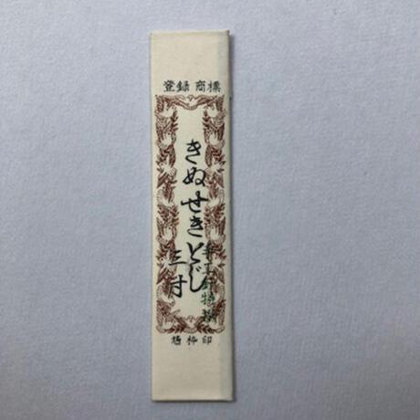 [きぬせきとじ 3寸]せきとじ針(太さ0.56mm、長さ90.9mm)25本入