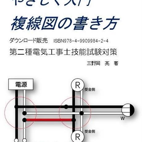やさしく入門複線図の書き方(ダウンロード販売)