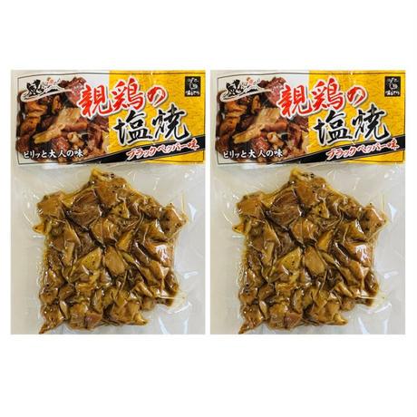 J 親鶏塩焼 ペッパー味(150g)×2袋(約3人前)