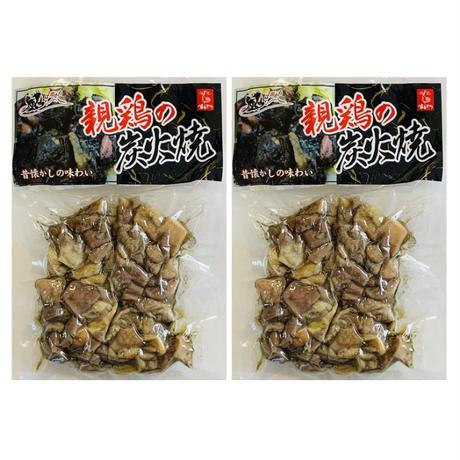 H 親鶏炭火焼(150g)×2袋(約3人前)