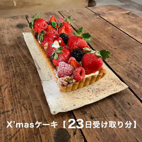 クリスマスケーキ【23日受け取り分】