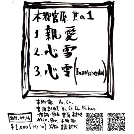 【CD】其の1 / 本郷宮原
