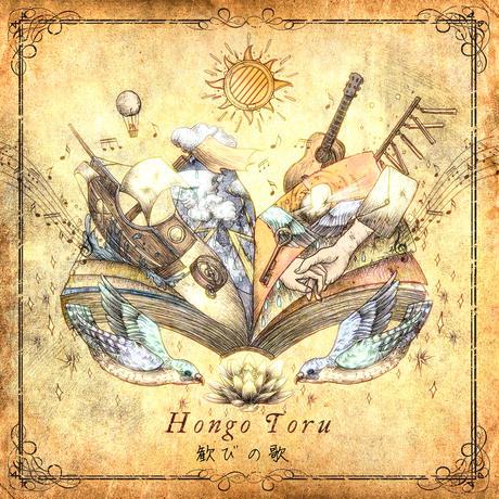 【1st CD】歓びの歌 / Hongo Toru (本郷徹Band)
