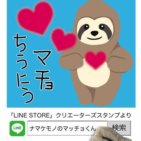【LINEスタンプ(告知用ページ)】ナマケモノマッチョくん