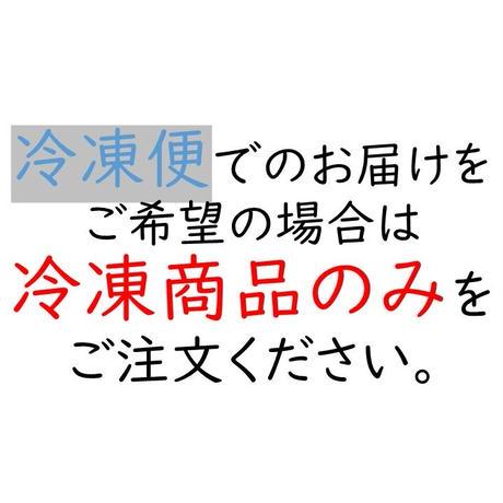 土佐ジローがら5羽【冷凍】