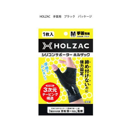 HOLZAC シリコンテーピングサポーター 手首用(1枚入り)