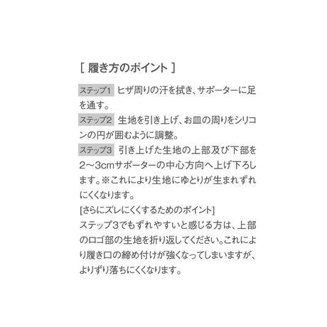 HOLZAC シリコンテーピングサポーター ヒザ用(1枚入り)