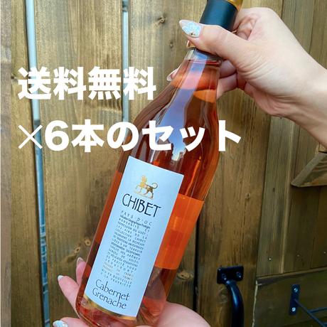 カベルネ・グルナッシュ・ロゼ6本セット