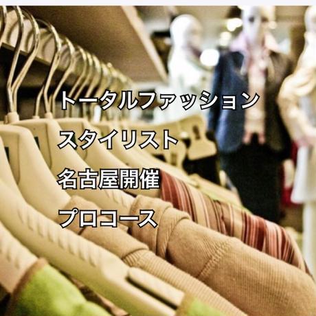 4月開講第3期生【名古屋開催プロコース】トータルファッションスタイリスト養成6回講座