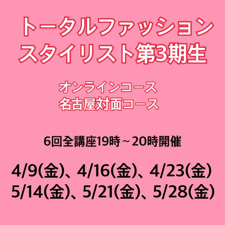 4月開講第3期生【オンライン受講プロコース】トータルファッションスタイリスト養成6回講座