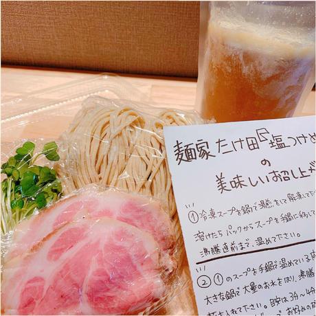 【麺家たけ田】塩つけ麺