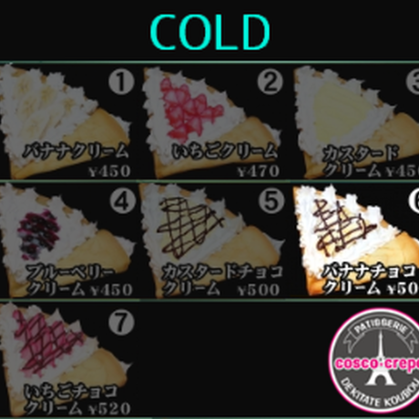 【コスコクレープ シャミネ鳥取店】バナナチョコクリーム
