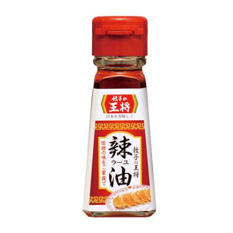 【餃子の王将バイパス宮長店】餃子の王将 辣油