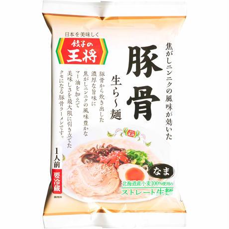 【餃子の王将バイパス宮長店】豚骨ラーメン(生パック)