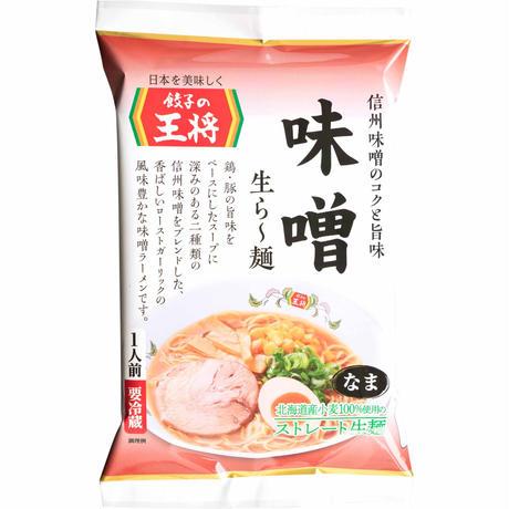 【餃子の王将バイパス宮長店】味噌ラーメン(生パック)