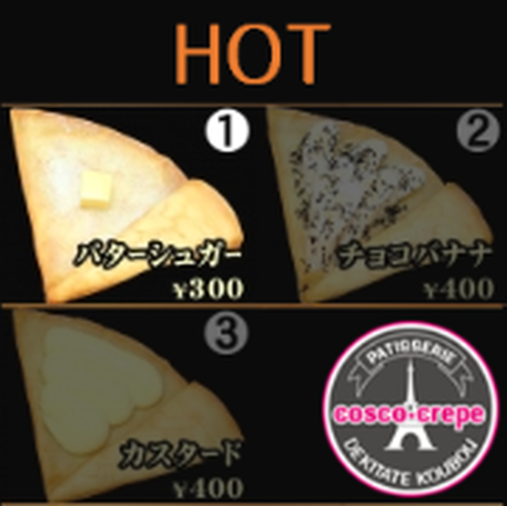 【コスコクレープ シャミネ鳥取店】バターシュガー