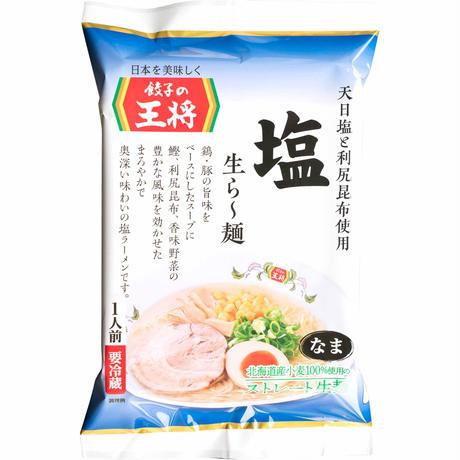 【餃子の王将バイパス宮長店】塩ラーメン(生パック)