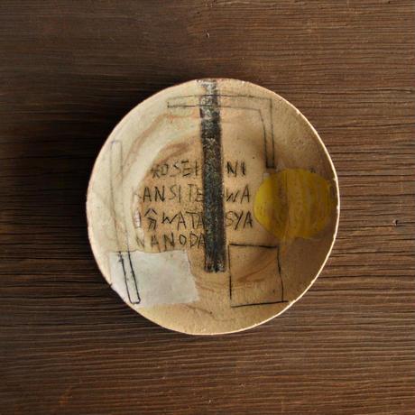 キム ホノ リム円小皿