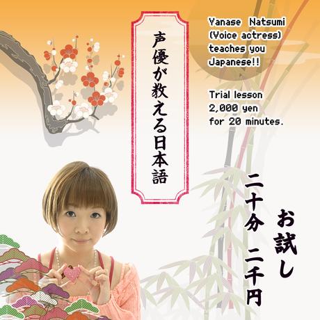 声優が教える日本語 《お試し》Yanase  Natsumi (Voice actress) teaches you Japanese!!