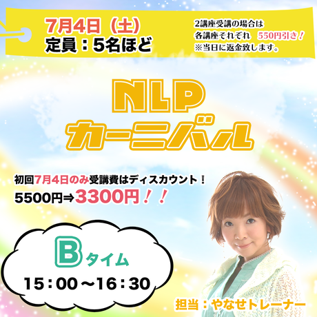 NLPカーニバル Bタイム(7月4日 15時〜)