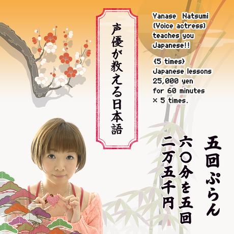 声優が教える日本語 《5回》Yanase  Natsumi (Voice actress) teaches you Japanese!!