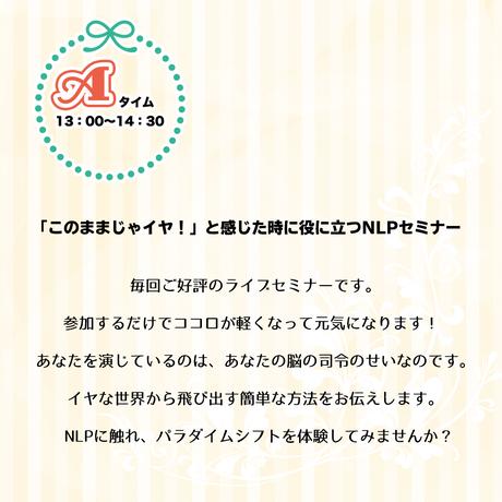 NLPカーニバル Aタイム(7月4日 13時〜)