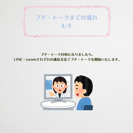 オンライン プチ・トーク