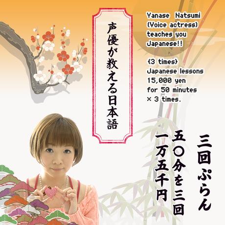 声優が教える日本語 《3回》Yanase  Natsumi (Voice actress) teaches you Japanese!!