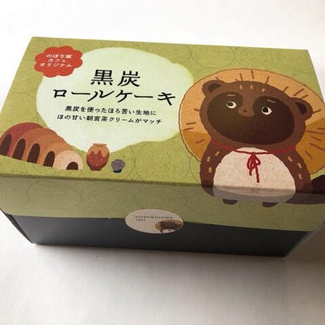 のぼり窯カフェオリジナル 黒炭ロールケーキ
