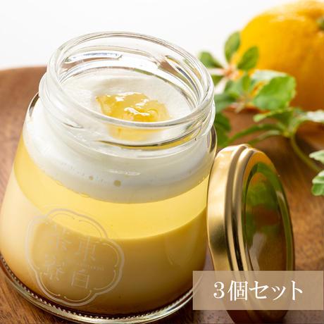 柚子クリームプリン3個セット